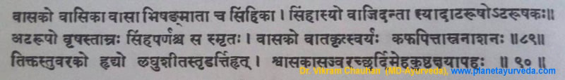 Ancient verse about Adhatoda vasica