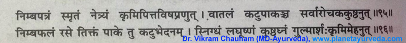 Ancient verse about Azadirachta indica