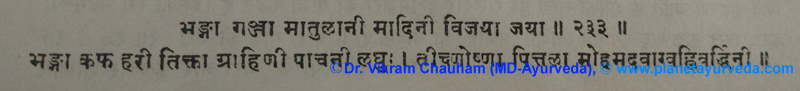 Ancient Verse about Bhanga