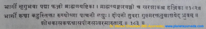 Ancient verse about Bharangi - 1