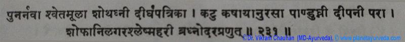 Ancient Verse about Boerhavia Diffusa