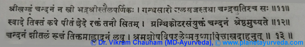 Ancient Verse about Chandan