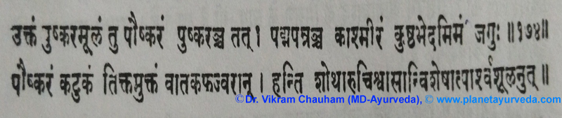 Ancient Verse about Pushkarmool