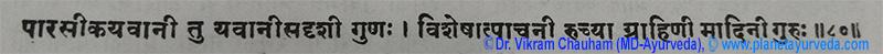 Ancient Verse about Hyoscyamus niger
