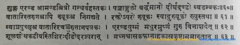 Ancient verse about Ricinus communis