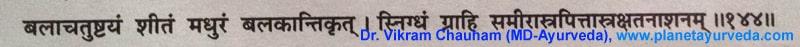 Ancient Ayurvedic Verse about Bala Sida cordifolia