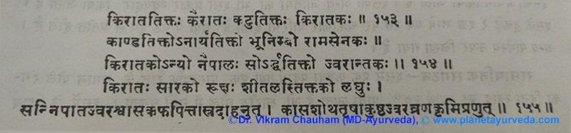 Ancient Verse about Swertia Chirata