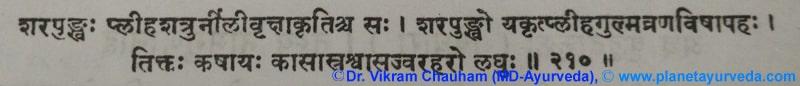 Ancient Verse About Tephrosia Purpurea