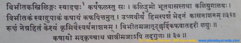 Ancient verse about baheda - Terminalia bellerica