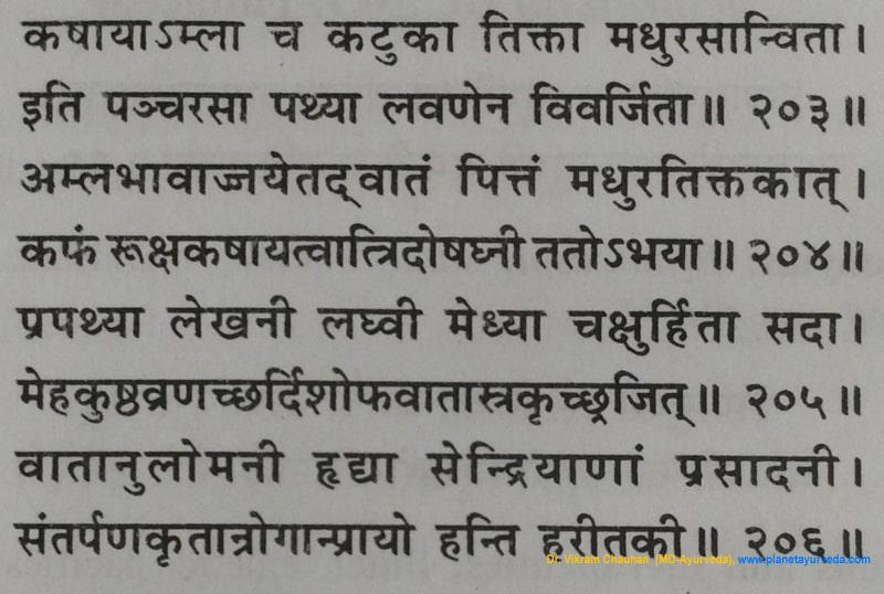 Ancient verse about Terminalia chebula