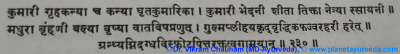 Ancient Verse of Ghritkumari