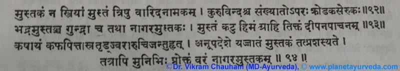 ancient verse of mustaka
