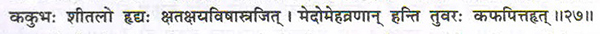 Ancient verse of Arjuna
