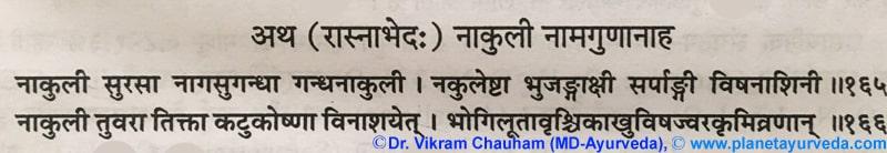 Ancient verse about Sarpagandha (Rauwolfia serpentina)