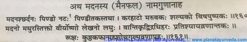Ancient verse about Madanphala (Randia dumetorum)