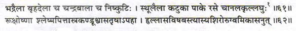 Ancient verse of Badi elaichi