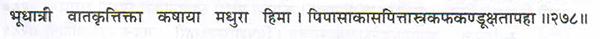 Ancient verse of Bhumi amla