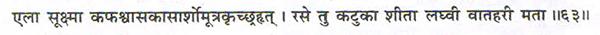 Ancient verse of Choti elaichi