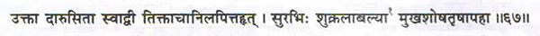 Ancient verse of Dalchini