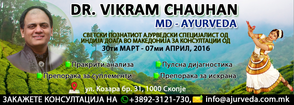 ayurvedic treatment, ayurvedic consultations, macedonia, skopje, europe, dr vikram chauhan events
