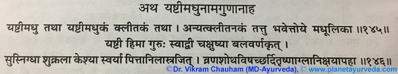 Ancient verse about Yashtimadhu (Glycyrrhiza Glabra)