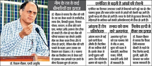 Dr. vikram chauhan, Jadi Booti Diwas, Herbs day, Acharya Balkrishan Birth Ceremony