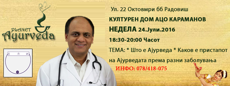 Lecture on Ayurveda
