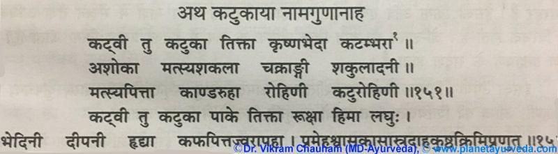 Ancient verse about Kutki (Picrorhiza kurroa)