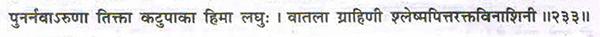 Ancient verse of Punarnava