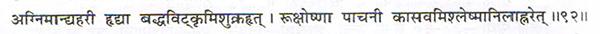 Ancient verse of Saunf