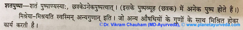 Ancient Verse About Shatapushpa