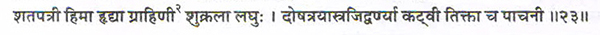 Ancient verse of Taruni