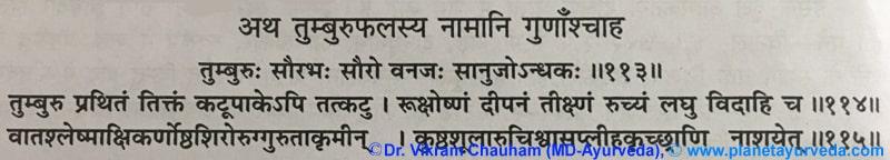 Ancient verse about Zanthoxylum armatum