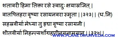 Shloka of Shatavari