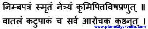 Shloka on Neem