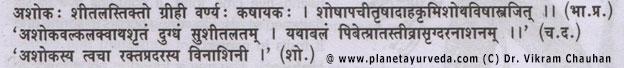 Ancient Verse About Ashoka
