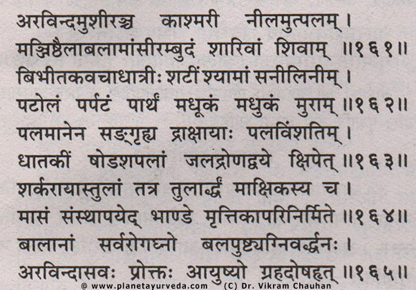 Aravindasavam - classical formulation