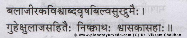 Balajeerakadi  Kashayam - classical formulation