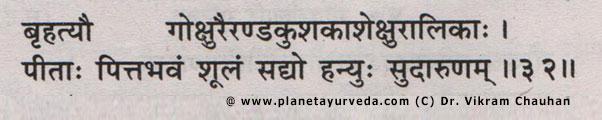 Bruhathaydi kashayam - classical formulation