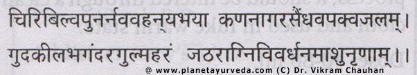 Chiruvilawadi kashayam - classical formulation
