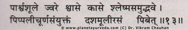 Dasmoolam Kashayam - classical formulation