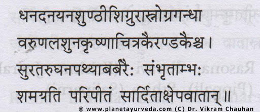 Dhanadanayanadi Kashayam - classical formulation