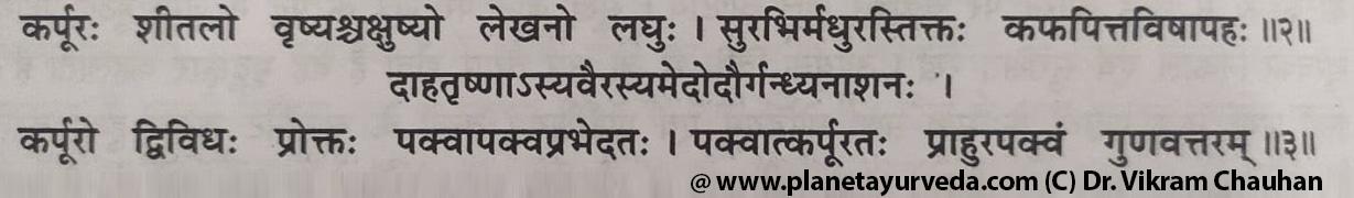 Ancient Verse About Karpura
