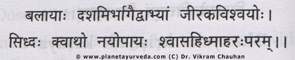Nayopayam   Kashayam - classical formulation