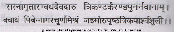 Rasnasapthkam  Kashayam - classical formulation