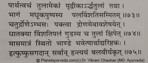 Shloka of Pippalyasavam