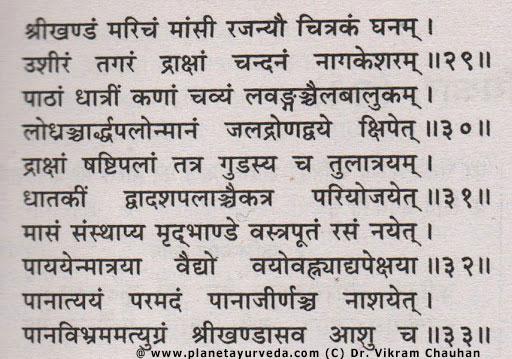 Sreekhandasavam - classical formulation