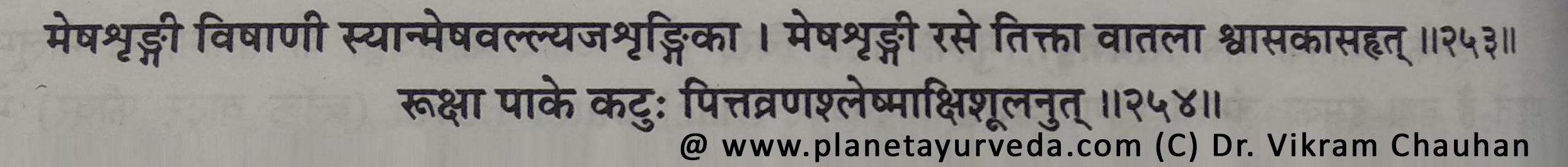 Ancient Verse About Gurmar
