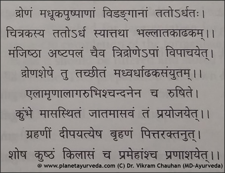 Shloka of Madhookasavam