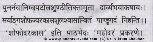 Punarnavadi Kashayam - classical formulation